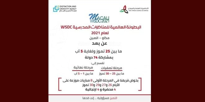 При участии Сирии стартовал чемпионат мира по школьным дебатам (WSDC)