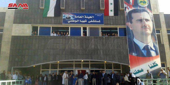 Cumhurbaşkanı el Esad'ın Himayesinde Süveyda İlinde Şehba Hastanesinin Açılışı Yağıldı