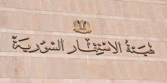 هيئة الاستثمار السورية: قدمنا ضمن معرض دمشق 63 فرصة استثمارية و13 مشروعا