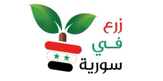 (زرع وصنع في سورية) في العاشر من الشهر القادم