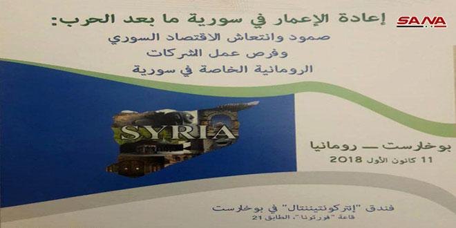 مؤتمر فرص الاستثمار في سورية غدا بالعاصمة الرومانية