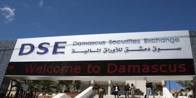 تداولات سوق دمشق للأوراق المالية أكثر من 315 مليون ليرة