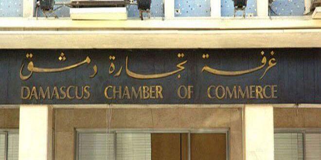 غرفة تجارة دمشق تتوقع نهوضاً اقتصادياً وتعافياً اجتماعياً في العام الحالي