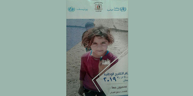 الصحة تطلق أيام التلقيح الوطنية الاثنين.. هوف: نسب تغطية لقاحات الأطفال في سورية من الأفضل عالمياً
