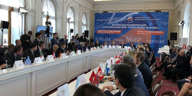 اختتام أعمال المؤتمر الاقتصادي الدولي الخامس في يالطا