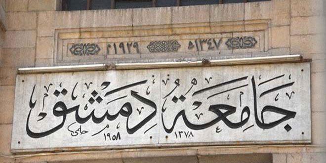 جامعة دمشق تمنح الطلاب الحديثين والقدامى مهلة جديدة للتسجيل