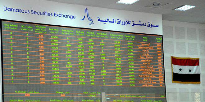 مؤشر تداولات سوق دمشق للأوراق المالية يرتفع 27ر10 نقاط خلال أسبوع