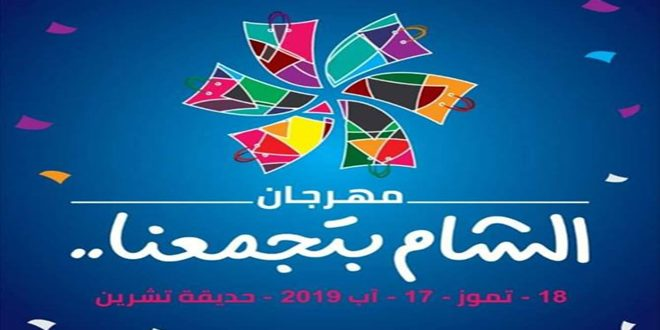 غرفة تجارة دمشق تطلق نسخة جديدة من مهرجان الشام بتجمعنا