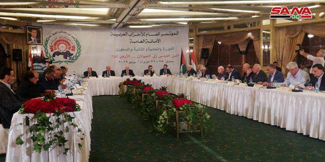 انطلاق أعمال اجتماع الأمانة العامة لمؤتمر الأحزاب العربية بدمشق