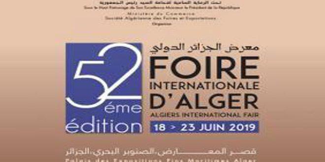سورية تشارك في معرض الجزائر الدولي