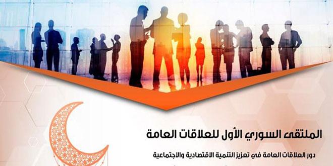 (تعزيز التنمية الاقتصادية والاجتماعية) في الملتقى السوري الأول للعلاقات العامة