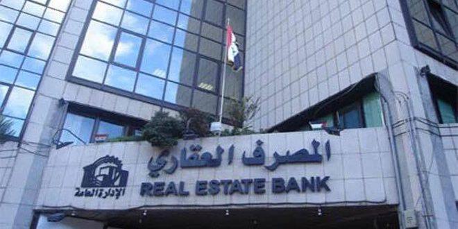 العقاري: قبول تعهد من المقترض بتسديد القسط المترتب عليه للمصرف مباشرة