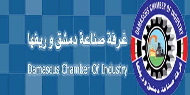غرفة صناعة دمشق وريفها تحدث لجنة للمصدرين