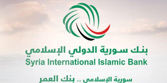 بنك سورية الدولي الإسلامي يفتتح فرعا جديدا في مشروع دمر