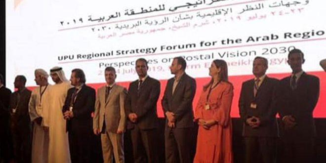 سورية تشارك في المنتدى الاستراتيجي الإقليمي للاتحاد البريدي العالمي للمنطقة العربية