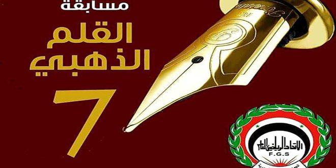الاتحاد الرياضي العام يطلق مسابقة القلم الذهبي لعام 2019