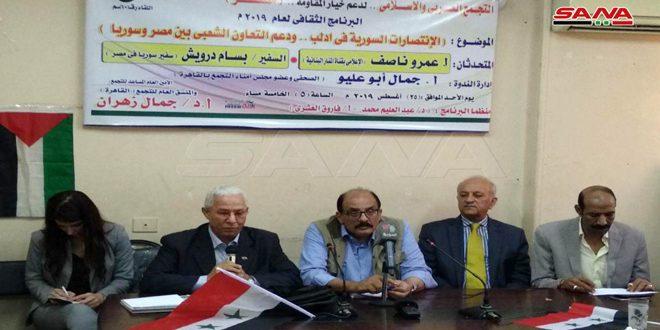 تجمع دعم خيار المقاومة:انتصار سورية أفشل مخططات استهداف المنطقة
