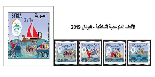 بطاقة بريدية وطوابع تذكارية بمناسبة دورة المتوسط الشاطئية