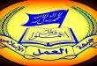 جبهة العمل الإسلامي في لبنان تنوه بصلابة الموقف السوري