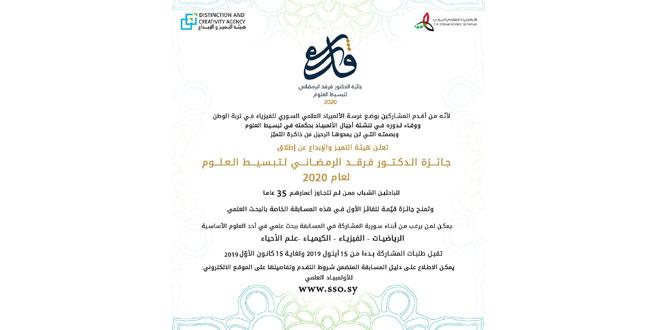 هيئة التميز والإبداع تعلن عن جائزة للباحثين الشباب