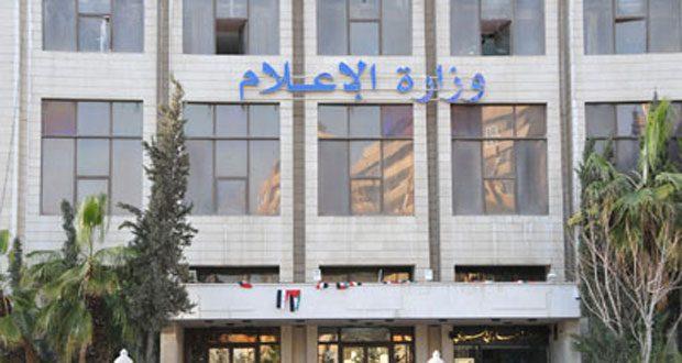 وزارة الإعلام تعلن أسماء المقبولين في مسابقتها من الفئتين الأولى والثانية