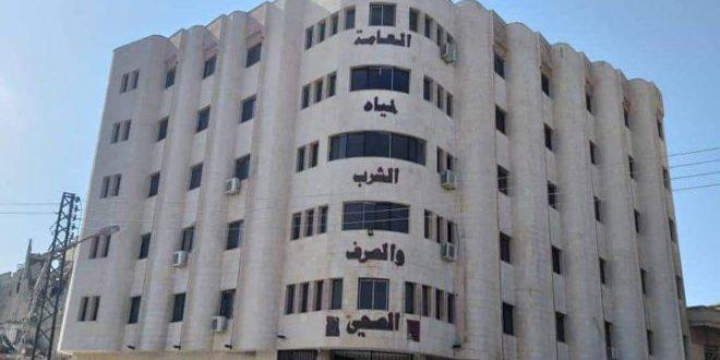 مياه حمص تبدأ تقديم خدماتها في مقرها الرئيسي بعد إصلاح الأضرار التي لحقت به جراء الإرهاب