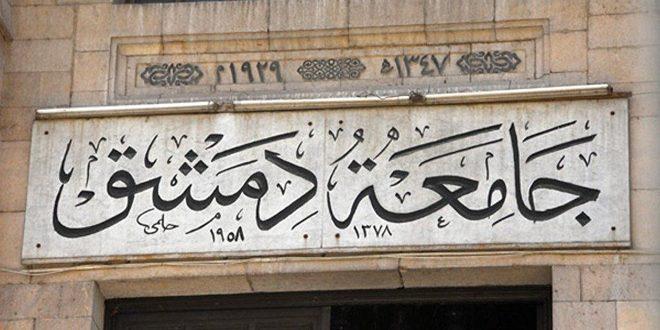 جامعة دمشق: قبول طلبات الاعتراض على نتائج مفاضلة التعليم المفتوح لغاية 30 الجاري