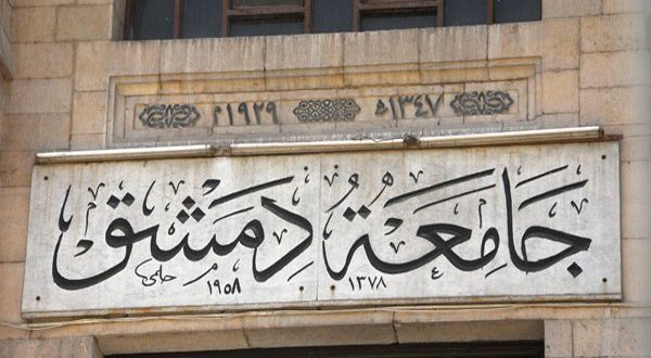 جامعة دمشق.. قبول طلبات تغيير القيد في نظام التعليم المفتوح لغاية الخامس من الشهر القادم