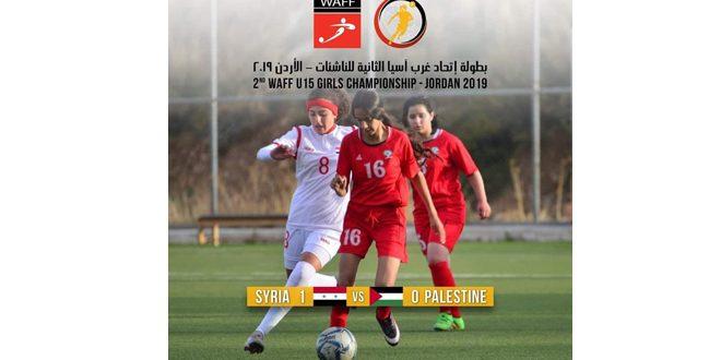 منتخب ناشئات سورية لكرة القدم يفوز على نظيره الفلسطيني في بطولة غرب آسيا