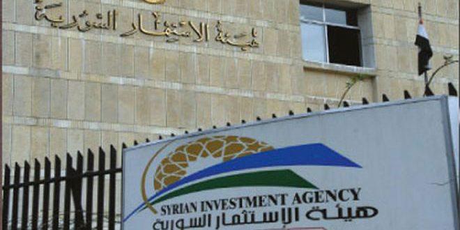 هيئة الاستثمار السورية: تسهيل الإجراءات وتخفيض التكاليف عبر مشروع المحطة الواحدة