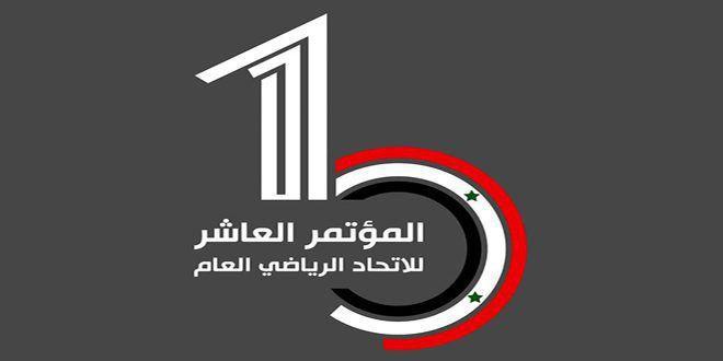 المؤتمر العام العاشر للاتحاد الرياضي العام يختتم أعماله بانتخاب المكتب التنفيذي للاتحاد