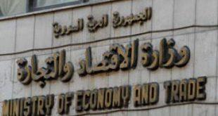 تنفيذا لقرار الفريق الحكومي… الاقتصاد تصدر قراراً بوقف تصدير الألبان والأجبان والبقوليات والكلور