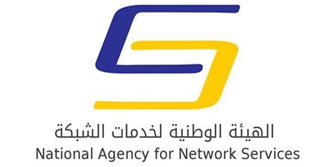 الهيئة الوطنية لخدمات الشبكة تحذر من هجوم الكتروني محتمل يستغل انتشار كورونا