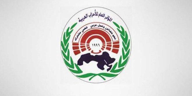مؤتمر الأحزاب العربية يدين العقوبات ضد سورية: جريمة بحق الإنسانية