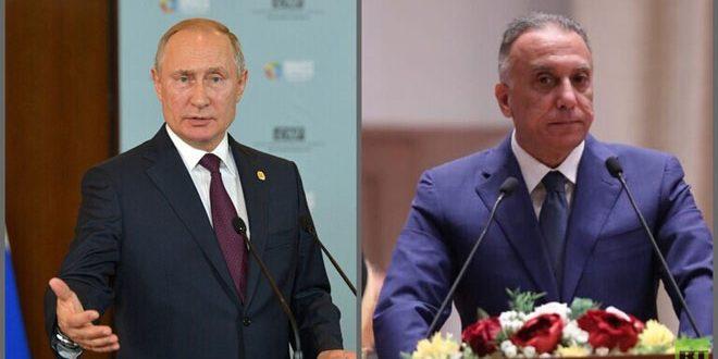 بوتين وكاظمي يبحثان باتصال هاتفي الوضع في سورية والتعاون الثنائي