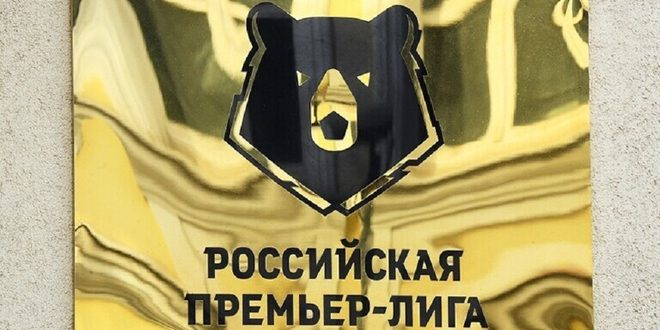 رابطة الدوري الروسي تعلن استئناف البطولة في الـ 19 من الجاري