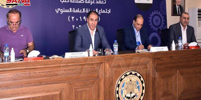 مطالب أعضاء غرفة صناعة حلب في اجتماعها السنوي