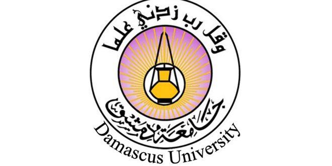 جامعة دمشق تمدد فترة قبول طلبات إيقاف التسجيل في التعليم المفتوح
