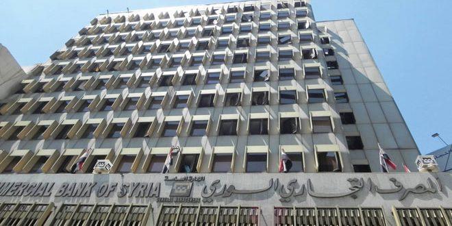 التجاري السوري يوقف إصدار البطاقات مسبقة الدفع لتسديد رسوم الجامعة الافتراضية