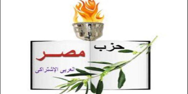 حزب مصر العربي الاشتراكي يدعو للتصدي للإجراءات القسرية المفروضة ضد سورية