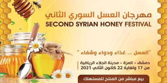 المهرجان الثاني للعسل السوري الأحد القادم في مدينة الجلاء بدمشق