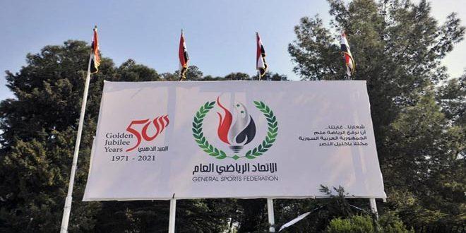 الرياضة السورية تحتفي بعيدها الذهبي غداً
