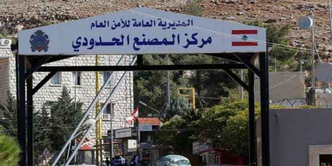 لبنان يعلن فتح مركزي المصنع والعبودية في الـ 3 من آذار المقبل أمام اللبنانيين الراغبين بالعودة من سورية