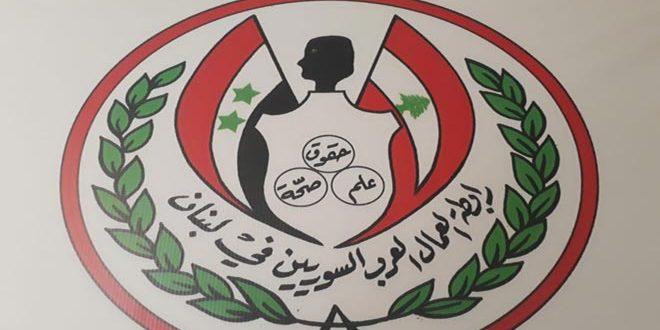 رابطة العمال السوريين في لبنان تدعو السوريين إلى تسجيل أسمائهم في الجداول المعدة للمشاركة في الاستحقاق الرئاسي