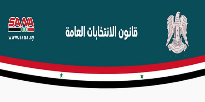 دور المحكمة الدستورية العليا في الإشراف على انتخاب رئيس الجمهورية وتنظيم إجراءاتها