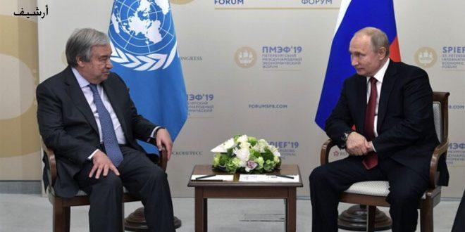 بوتين وغوتيريش: قلقون من تشديد العقوبات الغربية أحادية الجانب على سورية