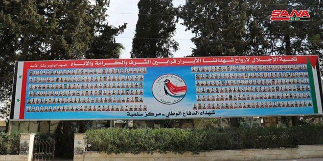 بمناسبة عيد الشهداء.. إزاحة الستار عن بانوراما لصور شهداء الدفاع الوطني في سلمية بريف حماة