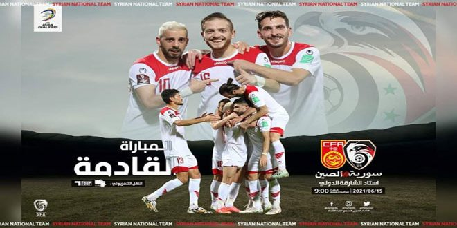 منتخب سورية لكرة القدم يلتقي نظيره الصيني في التصفيات المشتركة لكأس العالم وكأس آسيا