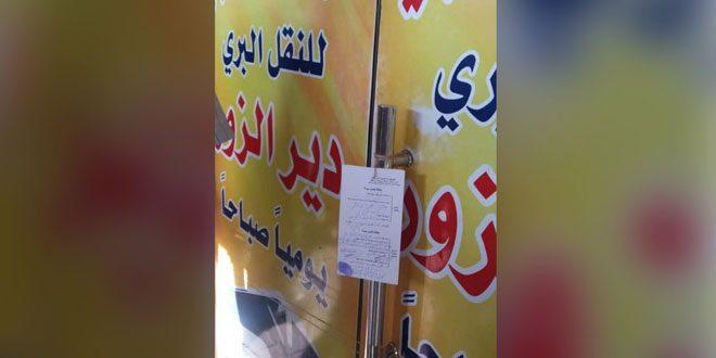 مديرية التجارة الداخلية تضبط مكاتب سفر تتقاضى أسعاراً زائدة في مراكز الانطلاق بدمشق