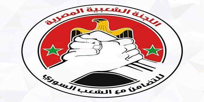 اللجنة المصرية للتضامن مع الشعب السوري:واشنطن تنهب ثروات السوريين